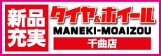 MANEKIMOAIZOU千曲店