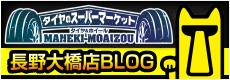 MANEKI-MOAIZOU大橋店ブログ