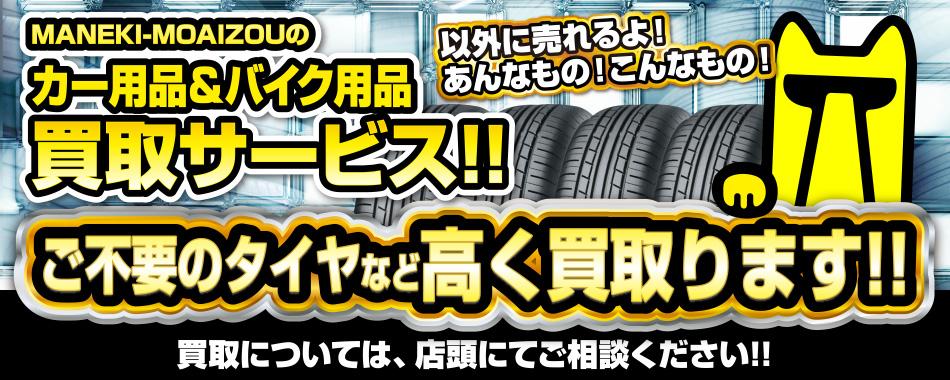 カー用品&バイク用品買取サービス!!