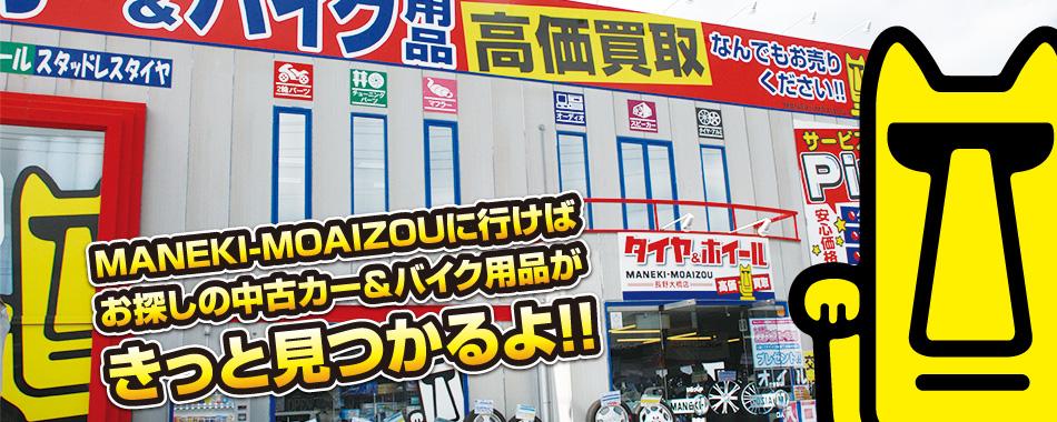 タイヤのスーパーマーケット・タイヤ&ホイールMANEKI-MOAIZOU