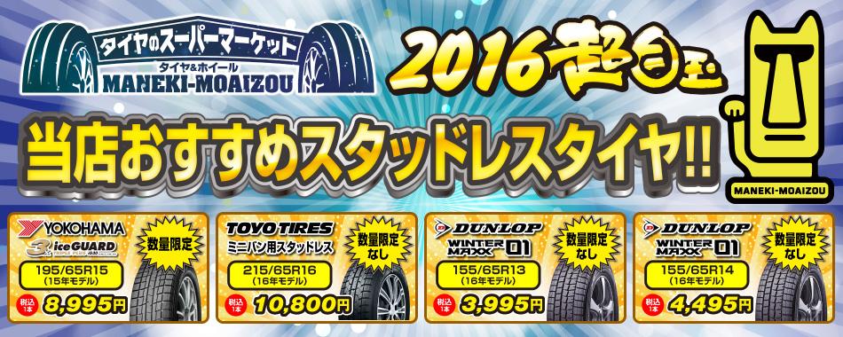 MANEKI-MOAIZOU 2016年おすすめスタッドレスタイヤ